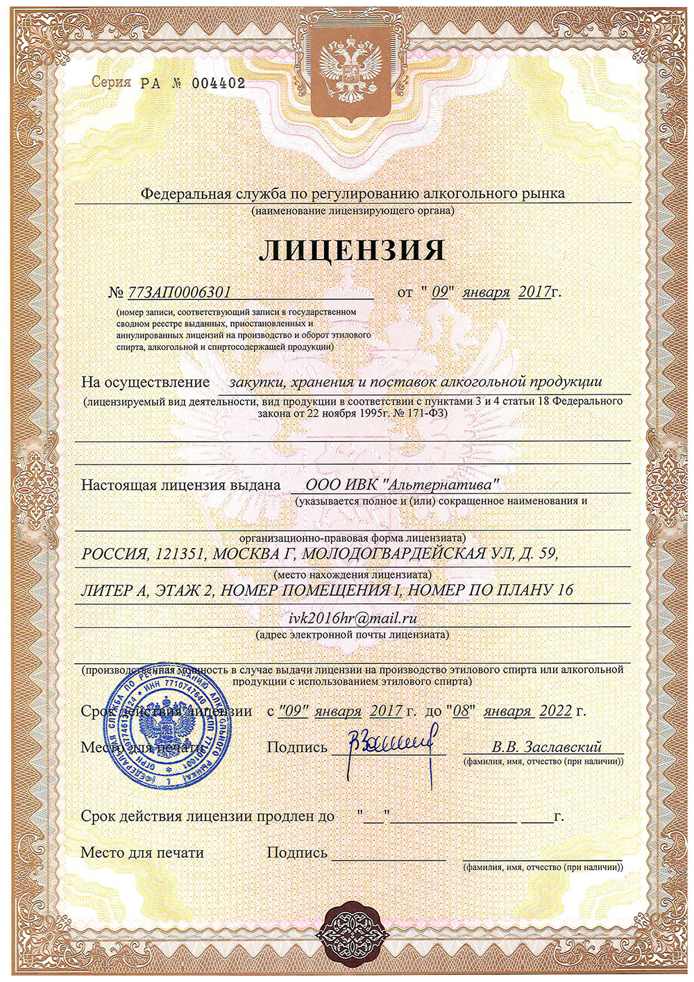 Лицензия ИВК Альтернатива